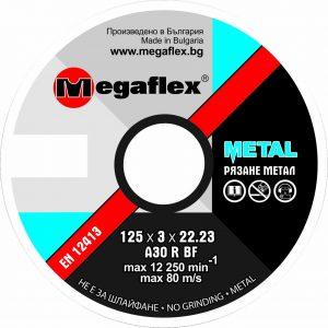 Режещи дискове за метал - 125х3х22.2