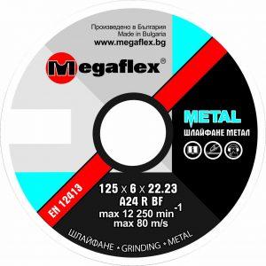 Дискове за шлайфане на метал - 125х6х22.2