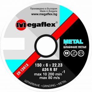 Дискове за шлайфане на метал - 150х6х22.2