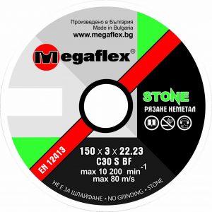 Cutting disks for nonmetal - 150х3х22.2