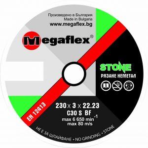 Cutting disks for nonmetal - 230х3х22.2