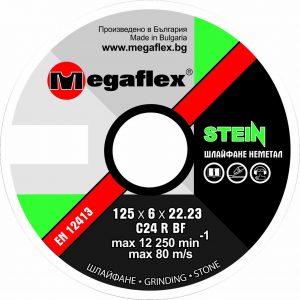 Grinding disks for nonmetal - 125х6х22.2